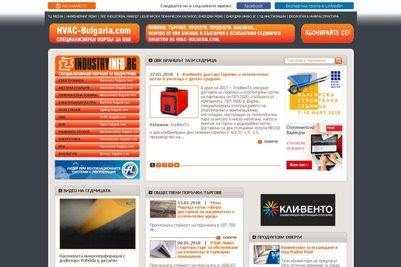 Най-четените новини в HVAC-Bulgaria.com през 2017 г.